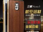 三星note3手机壳套 木壳实木金属边框