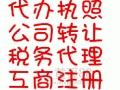 如东慧之桥工商注册代理中心