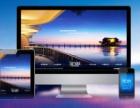 营销网站建设,电脑PC网站+手机站