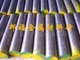 东莞市邦福金属材料行 进口不锈钢 进口日