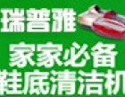 瑞普雅洁鞋底清洁机加盟