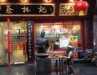 武汉蔡林记热干面加盟费多少钱?开一家蔡林记加盟店赚不赚钱?