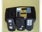 布吉专业销售汽车钥匙 汽车遥控器 智能卡钥匙