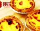 上海葡式蛋挞王免加盟培训加盟