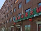 【快租免费推荐】临朐东城好位置酒店宾馆招商空铺出租
