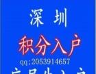 深圳海外留学生引进,深圳社保公积金代缴,房产挂靠