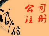 0元办理宁波公司注册,代办营业执照 提供地址