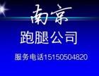 南京代排队跑腿服务电话