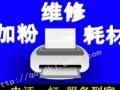 兄弟7360打印机加粉 硒鼓墨盒办公用品配送