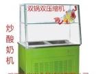 炒酸奶炒冰激凌卷武汉炒酸奶炒冰加盟 冷饮热饮