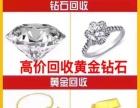 潍坊实体店回收黄金钻石