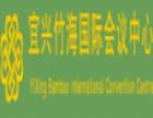 竹海国际酒店加盟