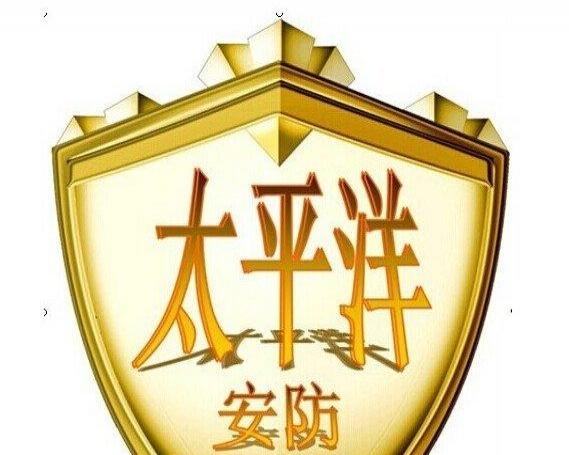 汉寿县太平洋安防有限公司
