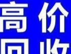 秦皇岛高价回收二手家电