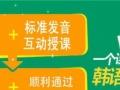 绵阳贝斯达标准韩语3-5人精品小班又将开课