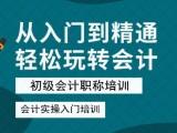 重庆大坪会计做账实操培训出纳培训机构