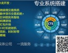 长沙衡阳常德区块链合约交易所金融交易软件综合开发
