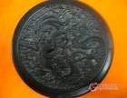 大清铜币个人收购古玩古董古钱币化石陨石原石市场价格