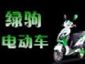 绿驹电动车加盟