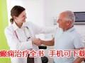 北京哪里治疗癫痫最权威 癫痫治疗全书APP