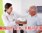 北京哪里治疗癫痫较权威 癫痫治疗全书APP