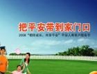 中国平安PINGAN专业车险服务