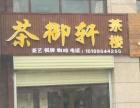 九龙国际A区茶御轩茶楼 商业街卖场 95平米