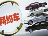 重庆网约车 专业合法跑车,对公单多,月入上万
