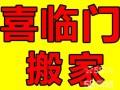 全珠海香洲 斗门 金湾 坦洲 高新区 横琴搬家拆装空调