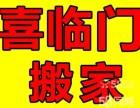 珠海市喜临门搬家公司,通厕,回收,拆装空调 卸货柜 吊沙发