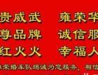 红色荣威550-南京尊荣婚车队竭诚为您服务