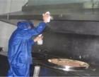 天津津南专业清洗油烟机怎么收费