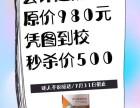 会计基础课程优惠价,凭图到校只需500