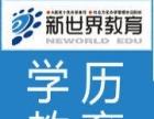 嘉兴新世界教育 浙师范大学 日语本科 自考培训