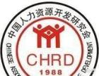 中国注册人力资源管理师火热招生中