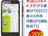 天迈D28X 4.5寸移动TD GPS导航安卓正品行货全国联保4