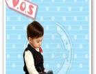 VOS童装 VOS童装加盟招商