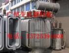 江门工地更换旧变压器收购一套多少钱