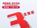 衡水昌达奇瑞11.11购车大放血