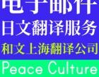 日语翻译日文电子邮件日本语翻訳翻译和文(上海)翻译有限公司