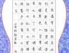 上海五年级教育局书法考级培训硬笔书法毛笔书法集训