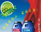 工地上专业用于外墙批荡防水的氯丁胶乳防水胶
