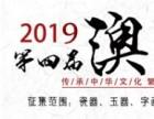 香港苏富比拍卖公司交易陨石成交记录