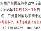 欢迎光临2018第四届广州国际纯电动物流车展览会