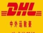黄山国际DHL Fedex E邮宝 邮政小包EMS