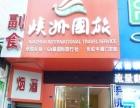 湖北峡州国际旅行社襄阳长虹中路营业部