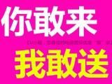 你敢来,我敢送,装广州电信宽带 送好礼