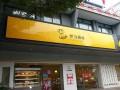 杭州浮力森林蛋糕加盟好吃吗?浮力森林蛋糕品种有什么?