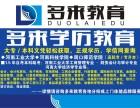 学历提升就来郑东新区多来会计培训学校