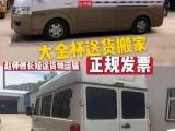 金杯车拉货4米2搬家尾板6米8高栏9米6货车出租